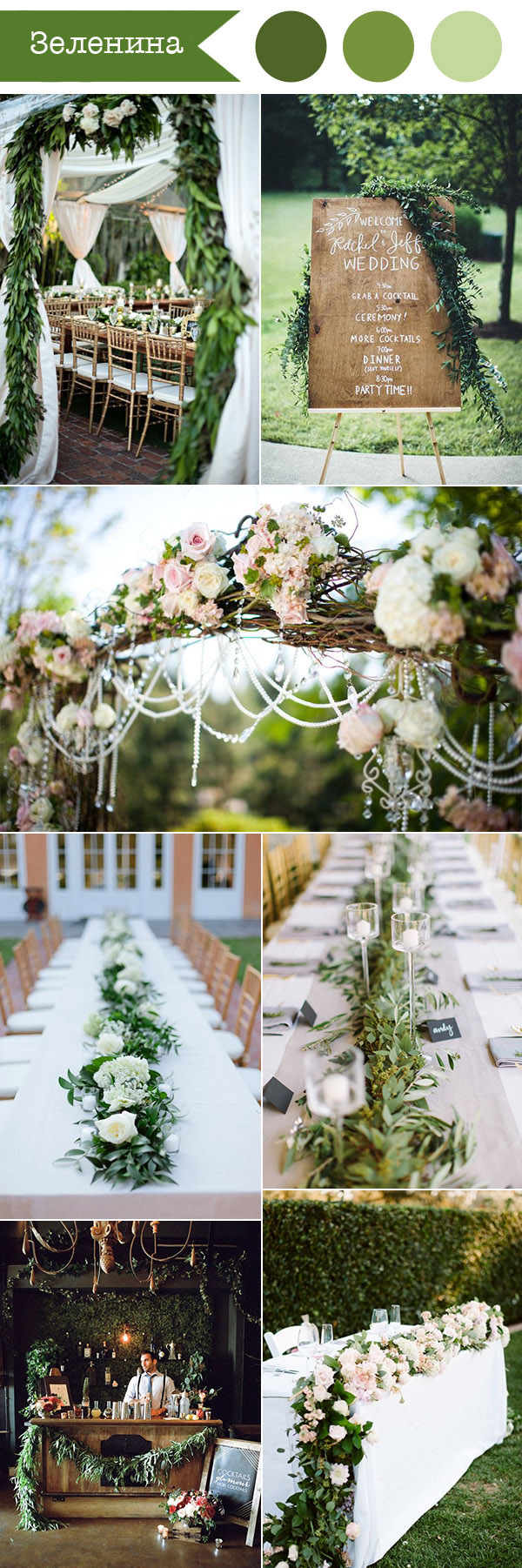 bridalidol_top_5_wedding_themes_for_2016_greenery